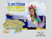 Прах С.О. м. Дніпро КЗО НВК №59