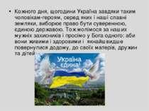 Кожного дня, щогодини Україна завдяки таким чоловікам-героям, серед яких і на...