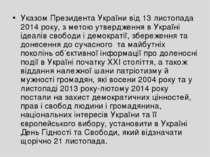 Указом Президента України від 13 листопада 2014 року, з метою утвердження в У...