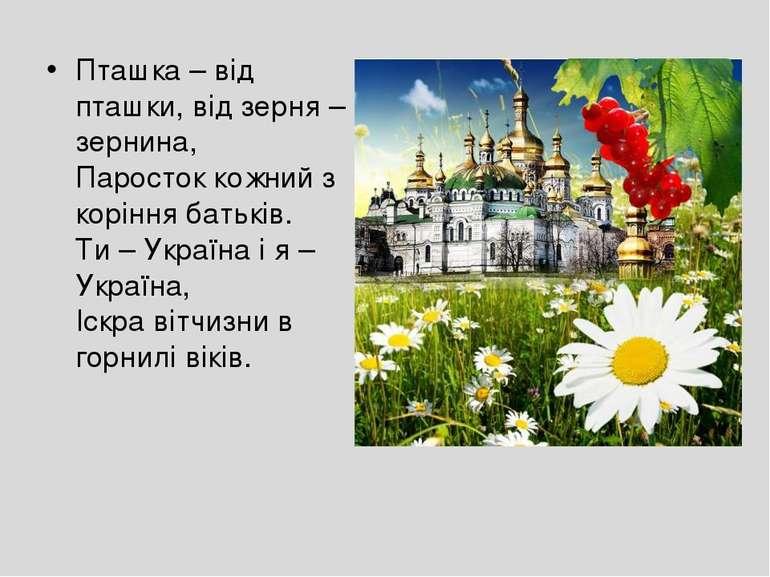 Пташка – від пташки, від зерня – зернина, Паросток кожний з коріння батьків. ...