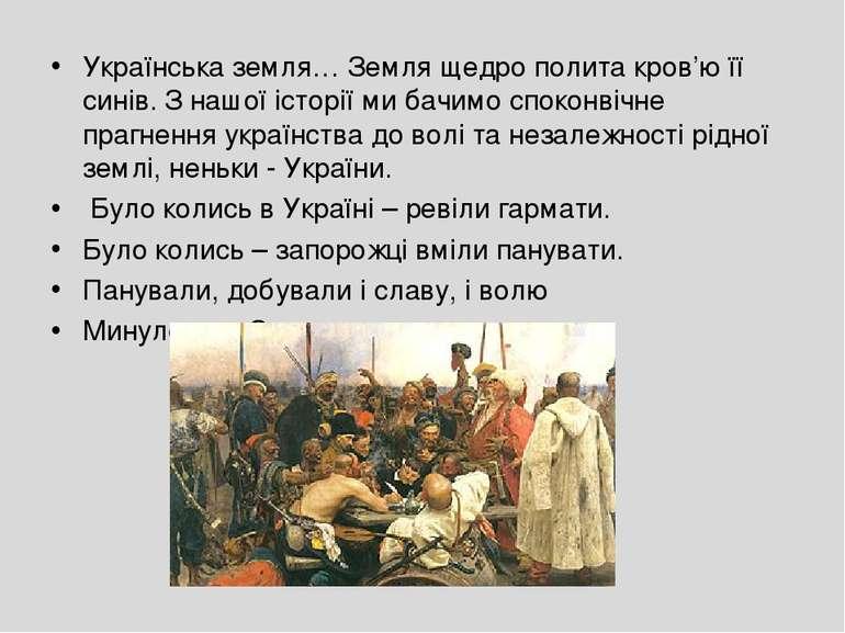 Українська земля… Земля щедро полита кров'ю її синів. З нашої історії ми бачи...