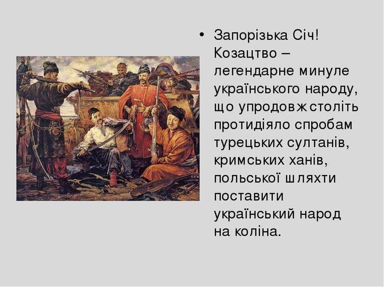 Запорізька Січ! Козацтво – легендарне минуле українського народу, що упродовж...