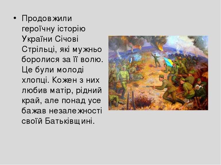 Продовжили героїчну історію України Січові Стрільці, які мужньо боролися за ї...