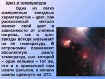 Цвет и температура Одна из легко измеряемых звездных характеристик – цвет. Ка...