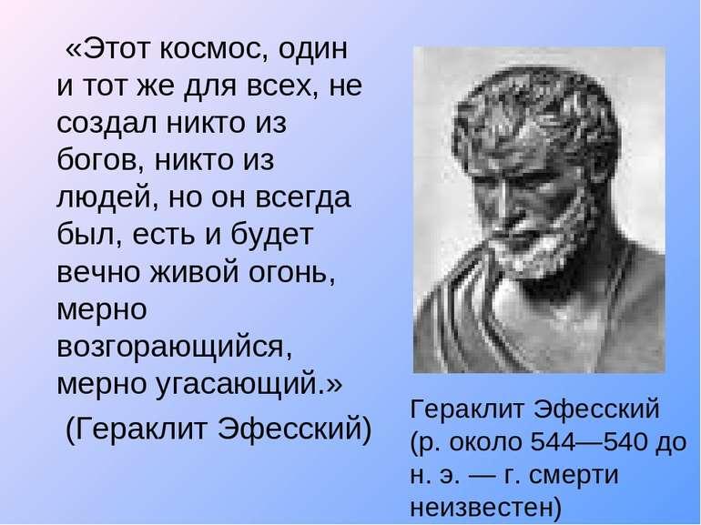 «Этот космос, один и тот же для всех, не создал никто из богов, никто из люде...