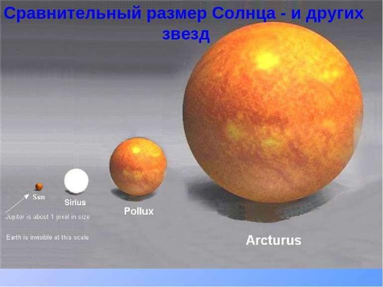 Сравнительный размер Солнца - и других звезд
