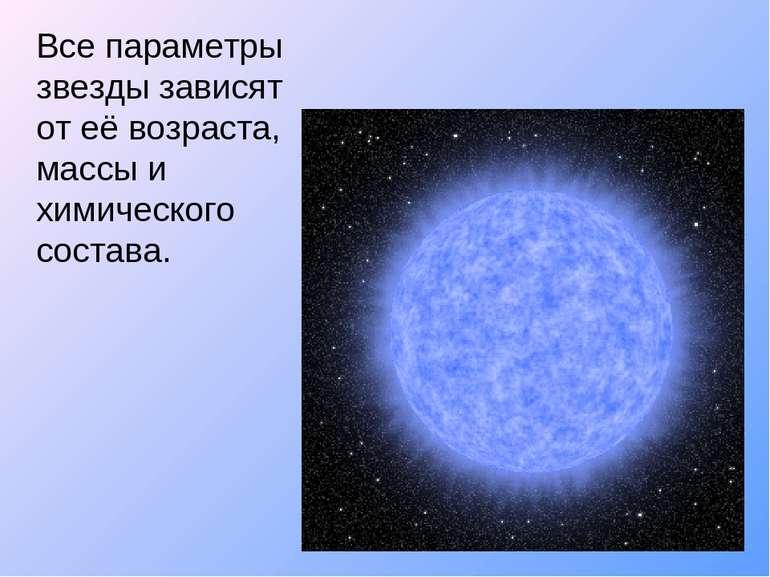 Все параметры звезды зависят от её возраста, массы и химического состава.