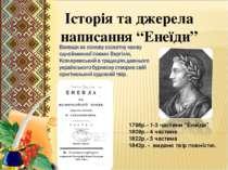 """. Історія та джерела написання """"Енеїди"""" 1798р.- 1-3 частини """"Енеїди"""" 1809р.- ..."""