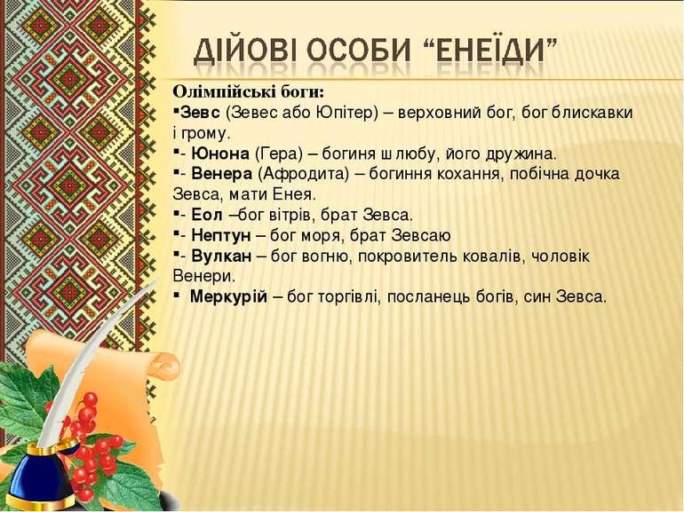 Олімпійські боги: Зевс (Зевес або Юпітер) – верховний бог, бог блискавки і гр...