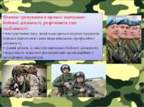 Фізичне тренування в процесі навчально-бойової діяльності, розрізняють такі о...
