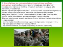 III. Фізичні вправи при пересуванні військ транспортними засобами виконуються...