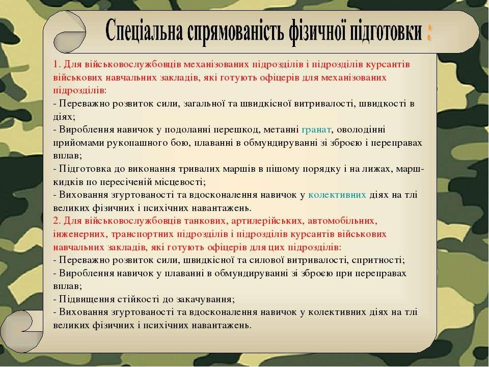 1. Для військовослужбовців механізованих підрозділів і підрозділів курсантів ...