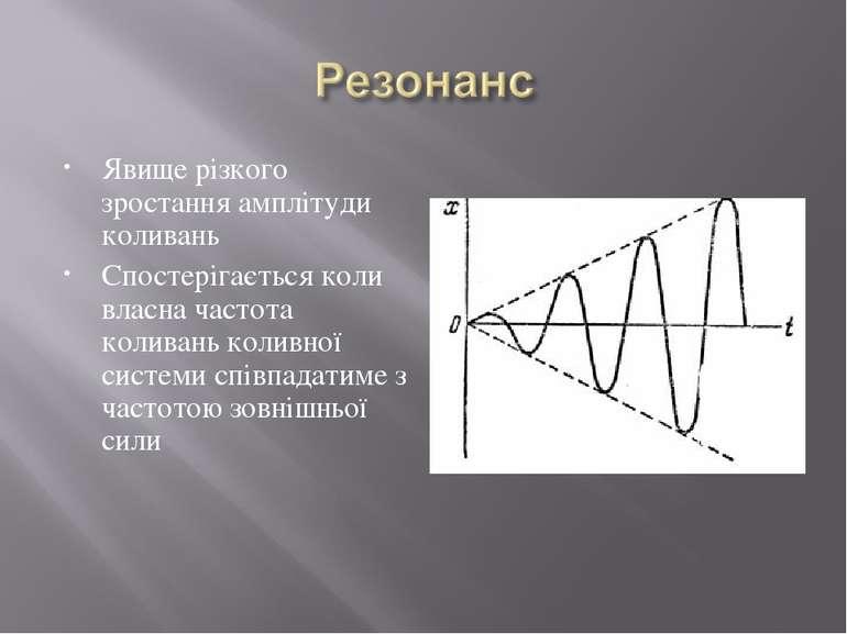 Явище різкого зростання амплітуди коливань Спостерігається коли власна частот...