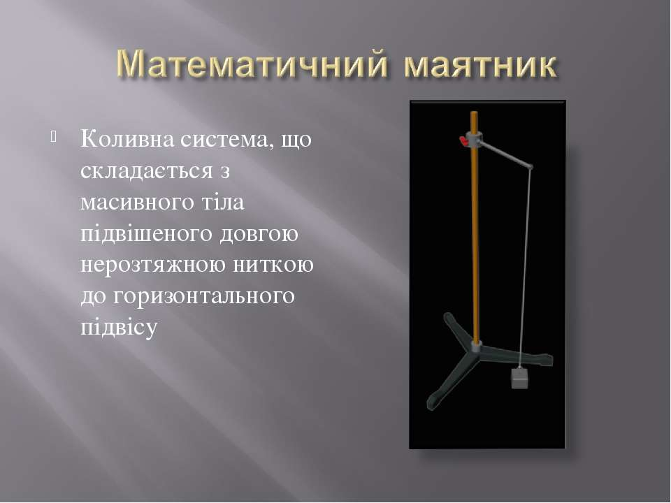 Коливна система, що складається з масивного тіла підвішеного довгою нерозтяжн...