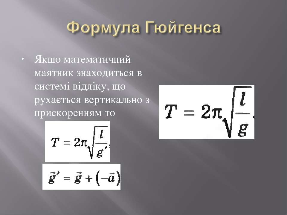 Якщо математичний маятник знаходиться в системі відліку, що рухається вертика...