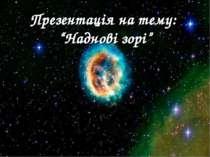 """Презентація на тему: """"Наднові зорі"""""""