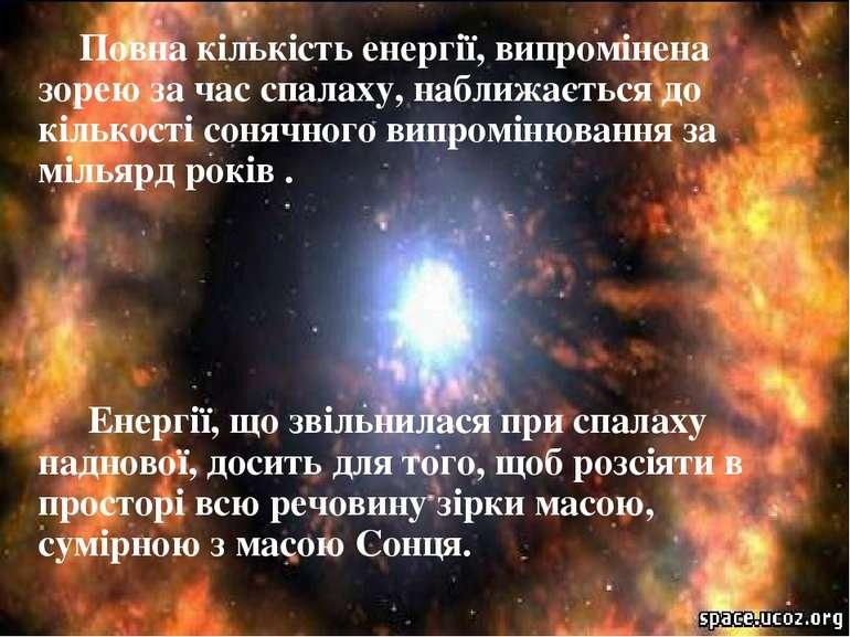 Повна кількість енергії, випромінена зорею за час спалаху, наближається до кі...