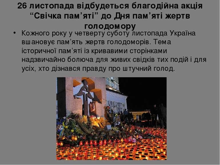 """26 листопада відбудеться благодійна акція """"Свічка пам'яті"""" до Дня пам'яті жер..."""