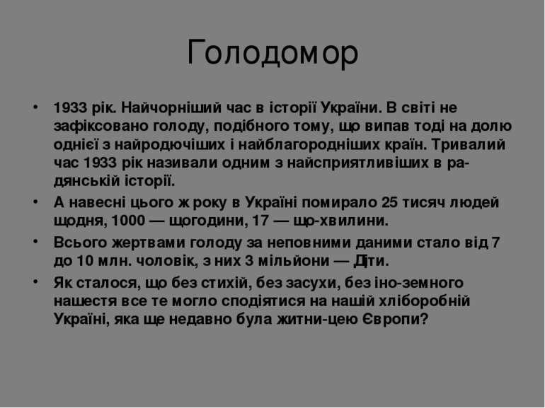 Голодомор 1933 рік. Найчорніший час в історії України. В світі не зафіксовано...