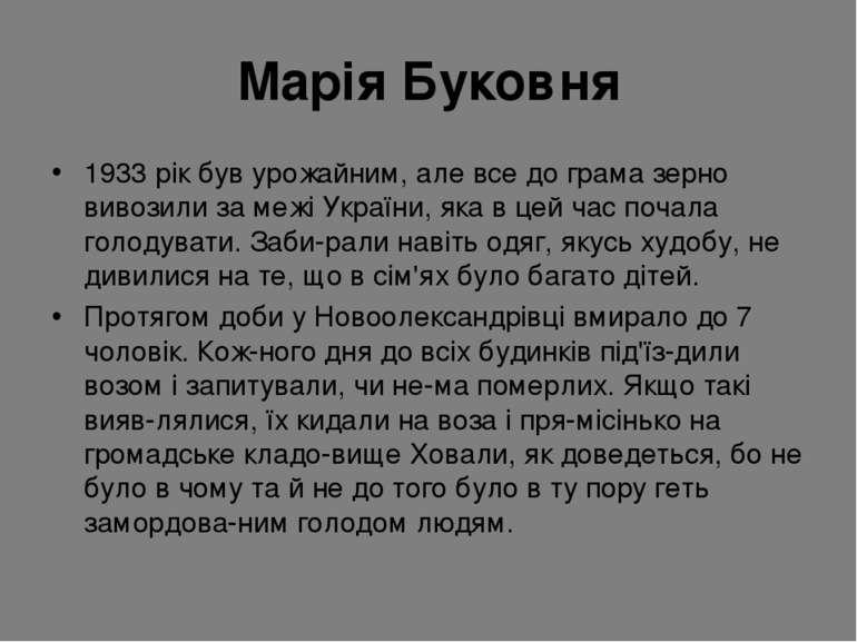Марія Буковня 1933 рік був урожайним, але все до грама зерно вивозили за межі...