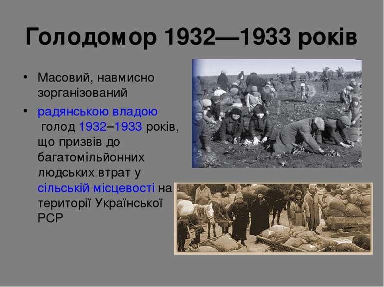 Голодомор 1932—1933 років Масовий, навмисно зорганізований радянською владою...