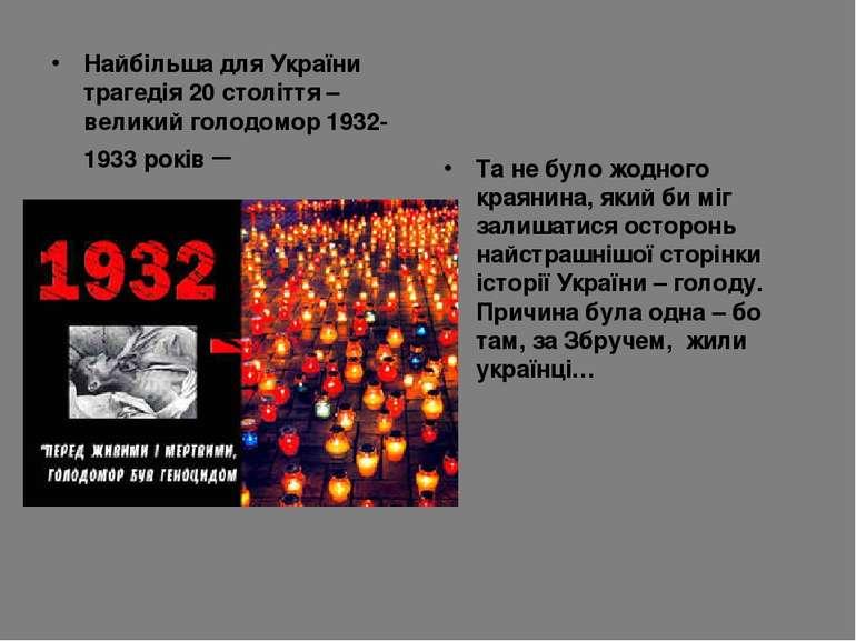 Найбільша для України трагедія 20 століття – великий голодомор 1932-1933 рокі...