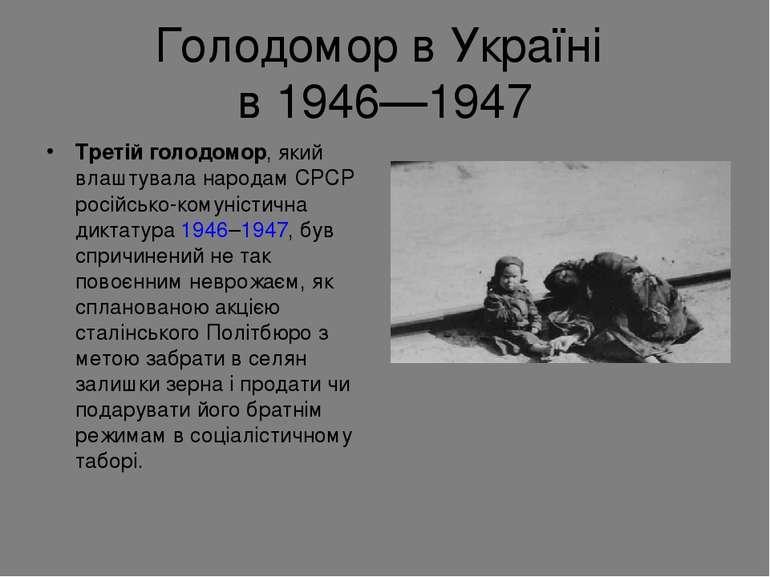Голодомор в Україні в 1946—1947 Третій голодомор,який влаштувала народам СРС...