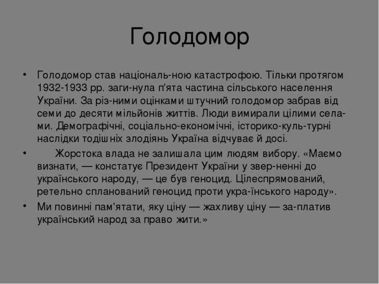 Голодомор Голодомор став національ ною катастрофою. Тільки протягом 1932-1933...