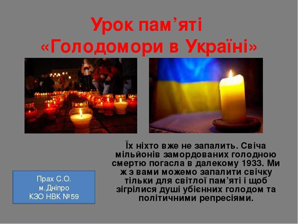 Урок пам'яті «Голодомори в Україні» Їх ніхто вже не запалить. Свіча мільйонів...