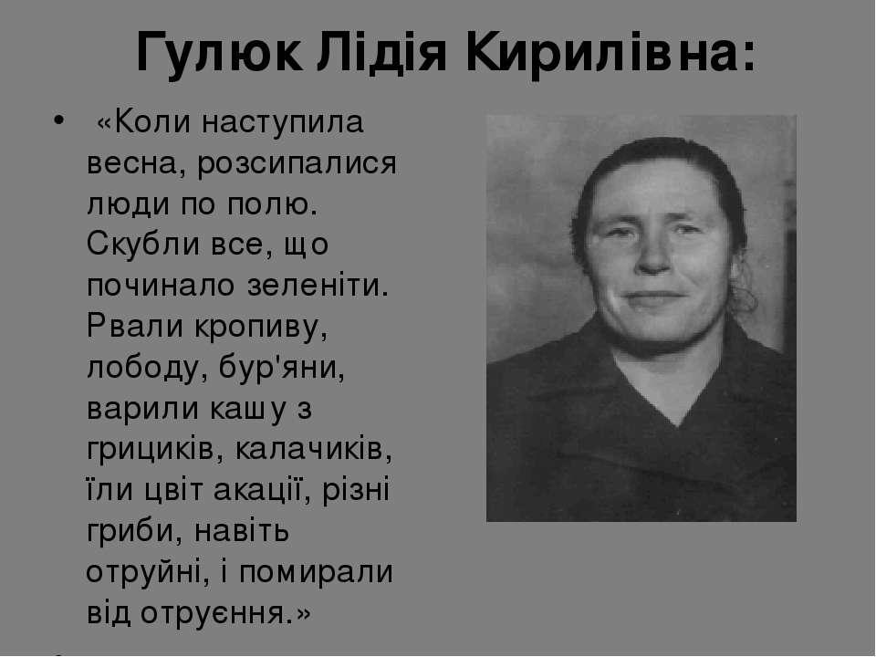 Гулюк Лідія Кирилівна:    «Коли наступила весна, розсипалися люди п...