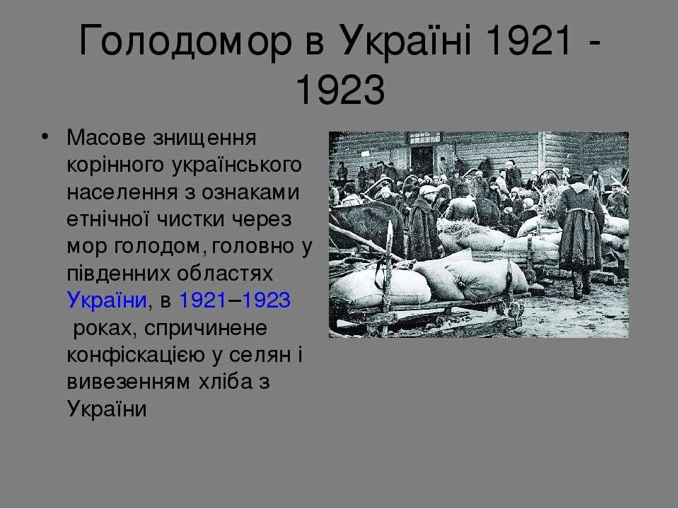 Голодомор в Україні 1921 - 1923 Масове знищення корінного українського населе...