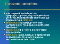Біосферний заповідник Біосфе рний запові дник — природоохоронна, науково-досл...