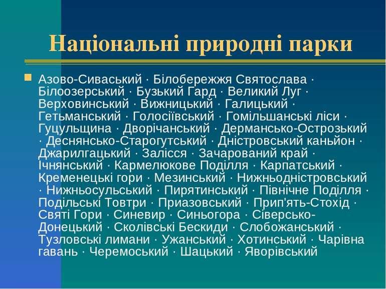Національні природні парки Азово-Сиваський · Білобережжя Святослава · Білоозе...