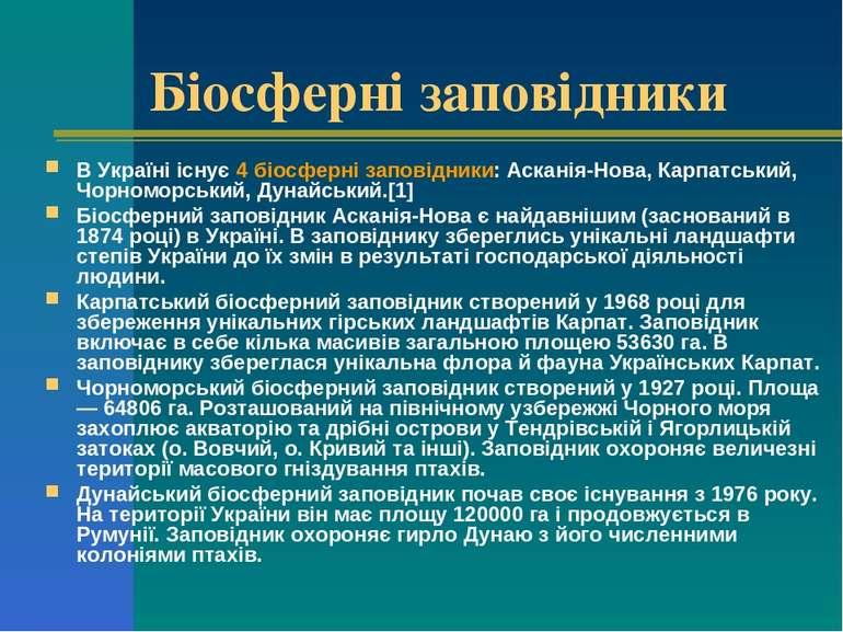 Біосферні заповідники В Україні існує 4 біосферні заповідники: Асканія-Нова, ...
