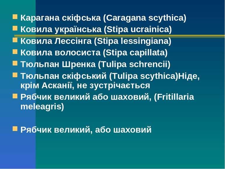 Карагана скіфська (Caragana scythica) Ковила українська (Stipa ucrainica) Ков...