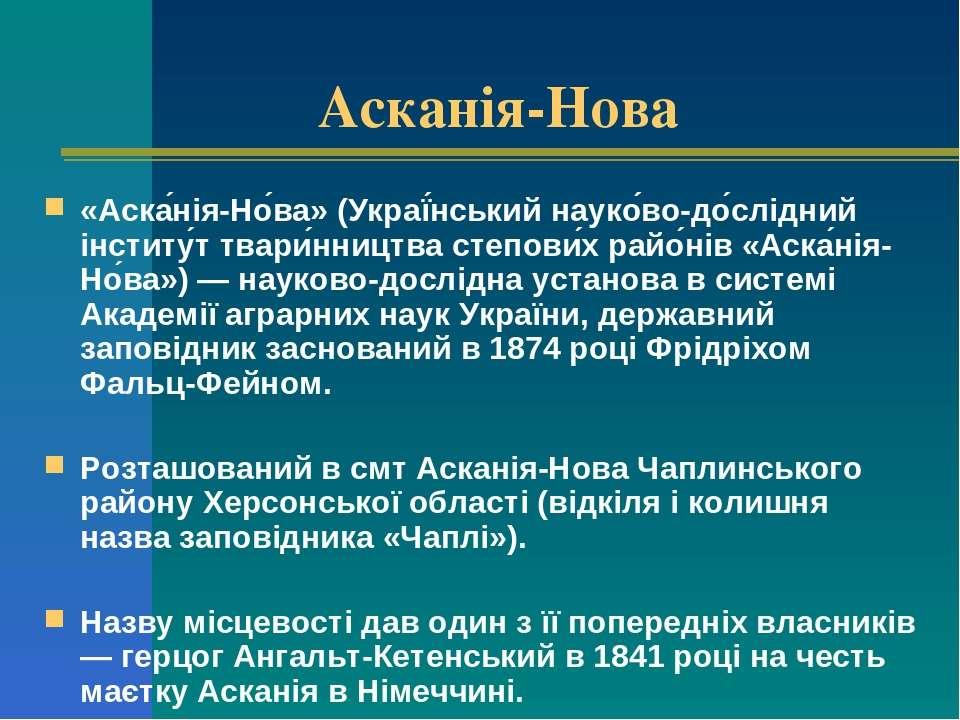 Асканія-Нова «Аска нія-Но ва» (Украї нський науко во-до слідний інститу т тва...