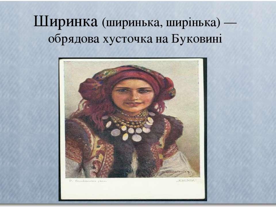 Ширинка (ширинька, ширінька) — обрядова хусточка на Буковині