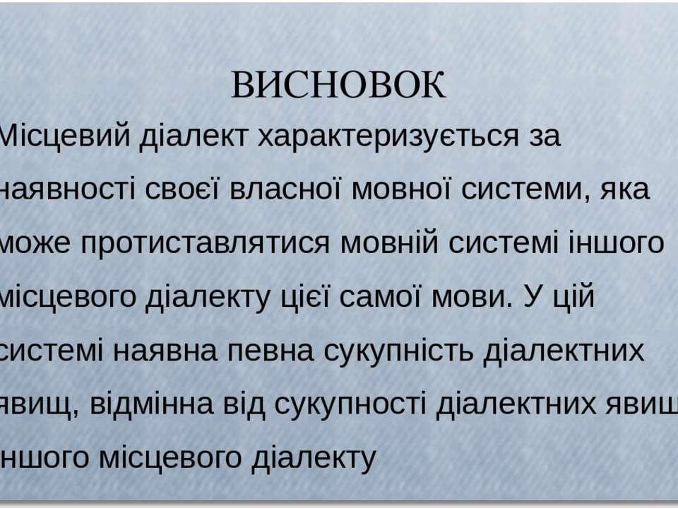 ВИСНОВОК