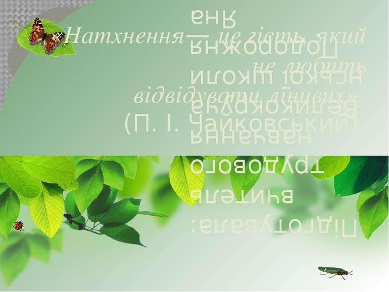 «Натхнення— це гість, який не любить відвідувати лінивих» (П. І. Чайковський)...