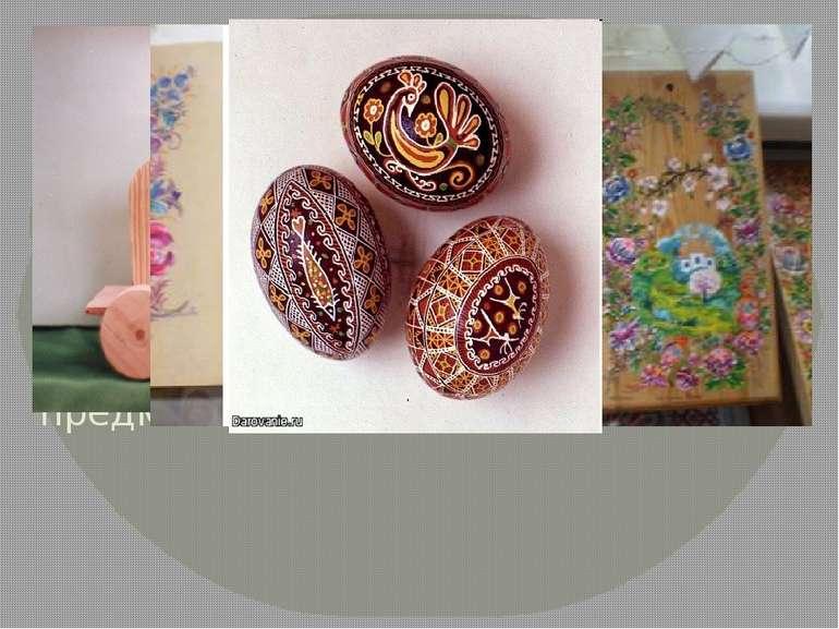 Декоративно – прикладне мистецтво – це створення художніх предметів побуту.