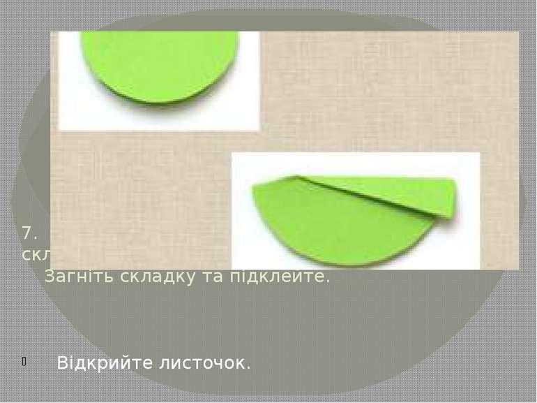 7. Для листочка візьмiть зелений кружечок і складiть вдвоє. Загнiть складку т...