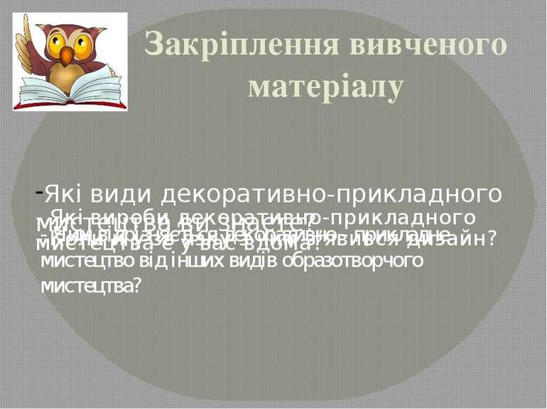 Закріплення вивченого матеріалу - Чим відрізняється декоративно - прикладне м...