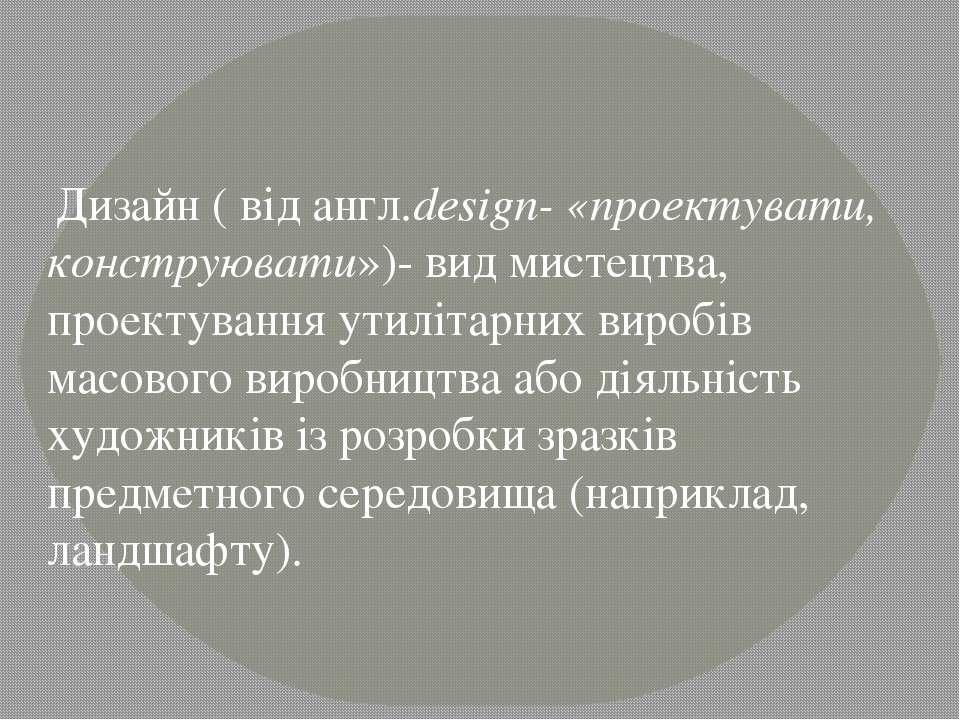 Дизайн ( від англ.design- «проектувати, конструювати»)- вид мистецтва, проект...