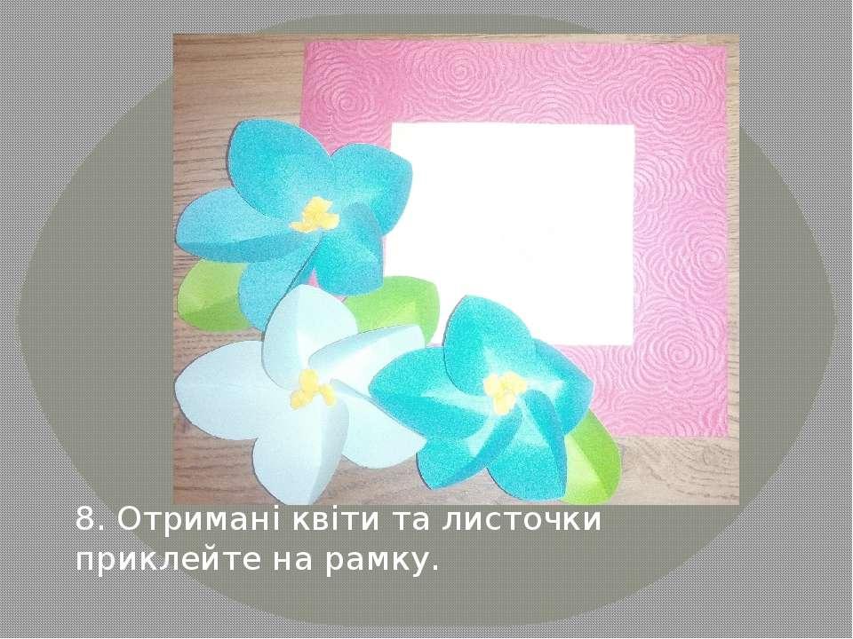 8. Отримані квіти та листочки приклейте на рамку.