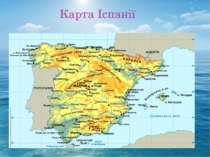 Карта Іспанії