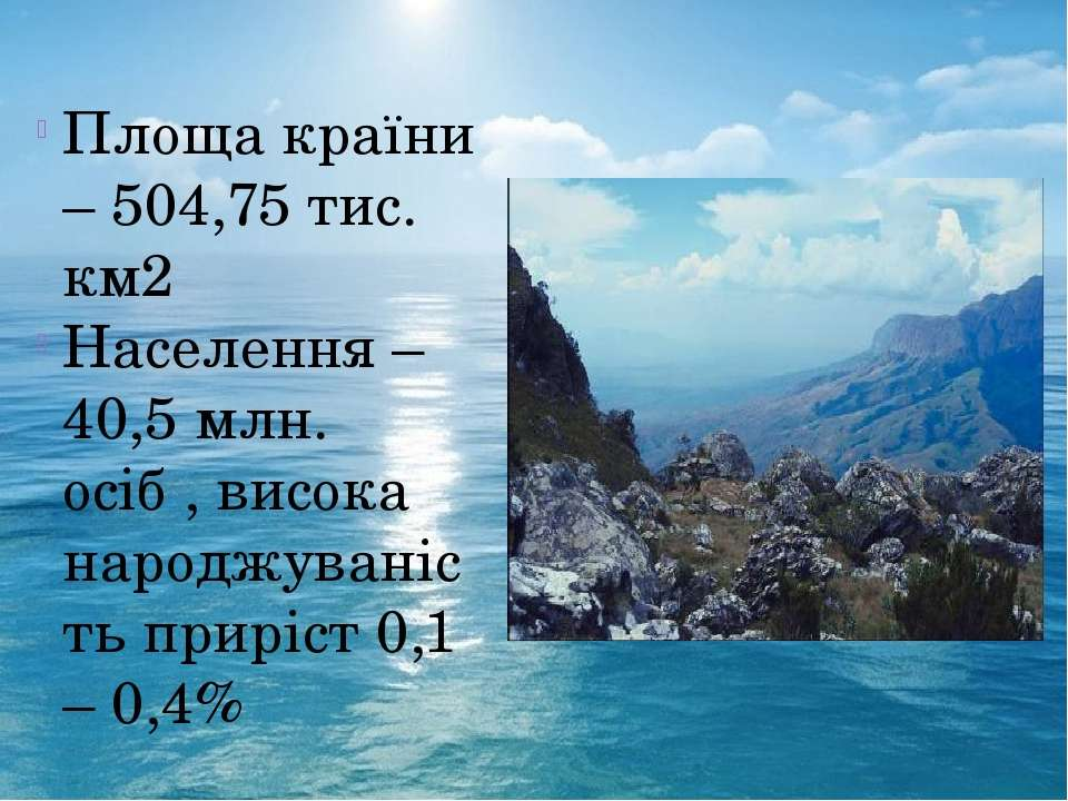 Площа країни – 504,75 тис. км2 Населення – 40,5 млн. осіб , висока народжуван...