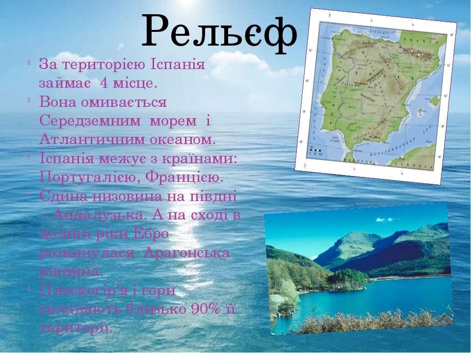 За територією Іспанія займає 4 місце. Вона омивається Середземним морем і Атл...