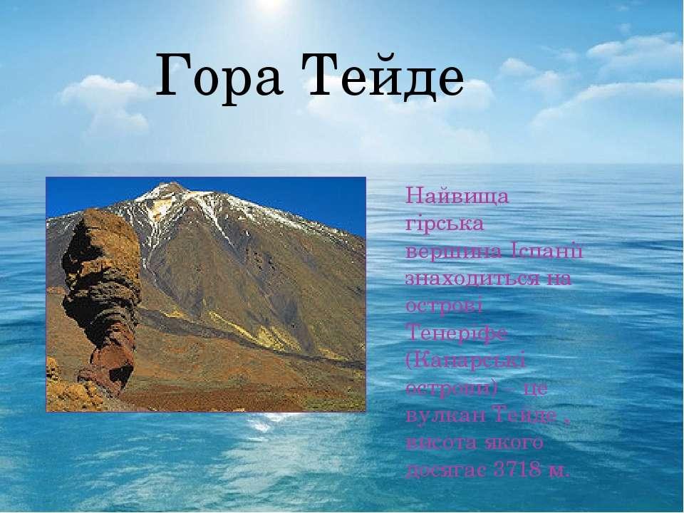Найвища гірська вершина Іспанії знаходиться на острові Тенеріфе (Канарські ос...