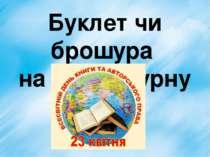 Буклет чи брошура на літературну тему