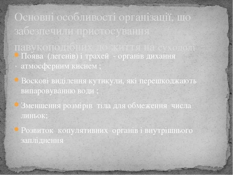Поява (легенів) і трахей - органів дихання атмосферним киснем ; Воскові виділ...